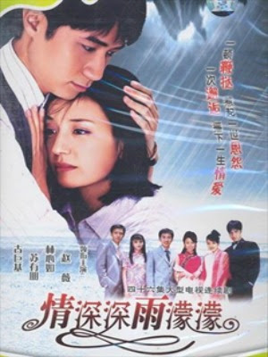 Tn Dng Sng Ly Bit (2001) - Love Under The Rain (2001) - USLT - 48/48