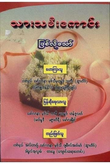 Thar Kaung Thamee Kaung Phit Lou Thaw F.jpg