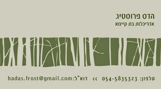 עיצוב כרטיס ביקור לאדריכלות ירוקה, עיצוב סטודיו אמפולסיבה