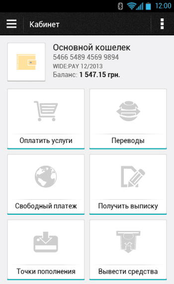 Wide:Up для Android