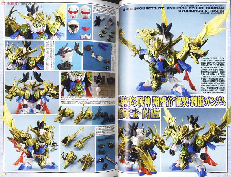 ตัวอย่าง หนังสือ กันดั้มเวฟพอนส์ SD กันดั้ม ศึกตำนานสามก๊ก Brave Battle Warriors