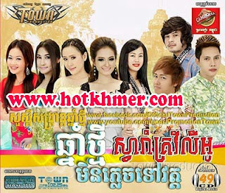 Town CD Vol 49 [Khmer New Year 2014]
