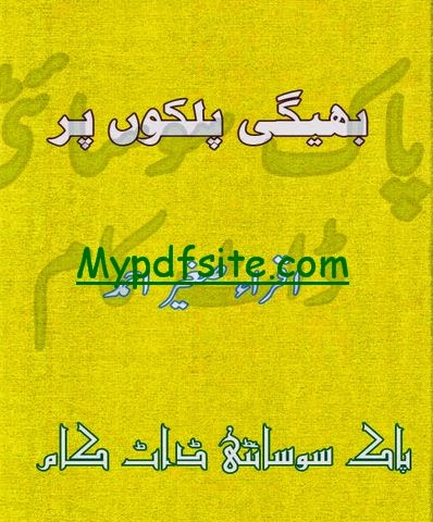 Bheegi Palkon Par By Iqra Sagheer Ahmed