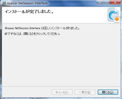 Akamai Netsession Interface >> aoriika: Akamai NetSession Interface アカマイ