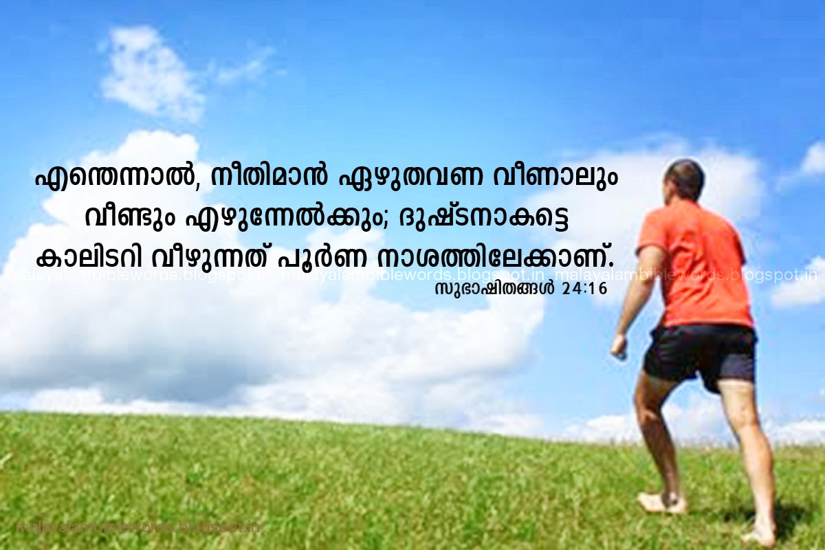 malayalam proverbs relating on am Talk:indian proverbs from wikiquote jump to: (malayalam proverbs) (apparently non related events are correlated because of coincidence.