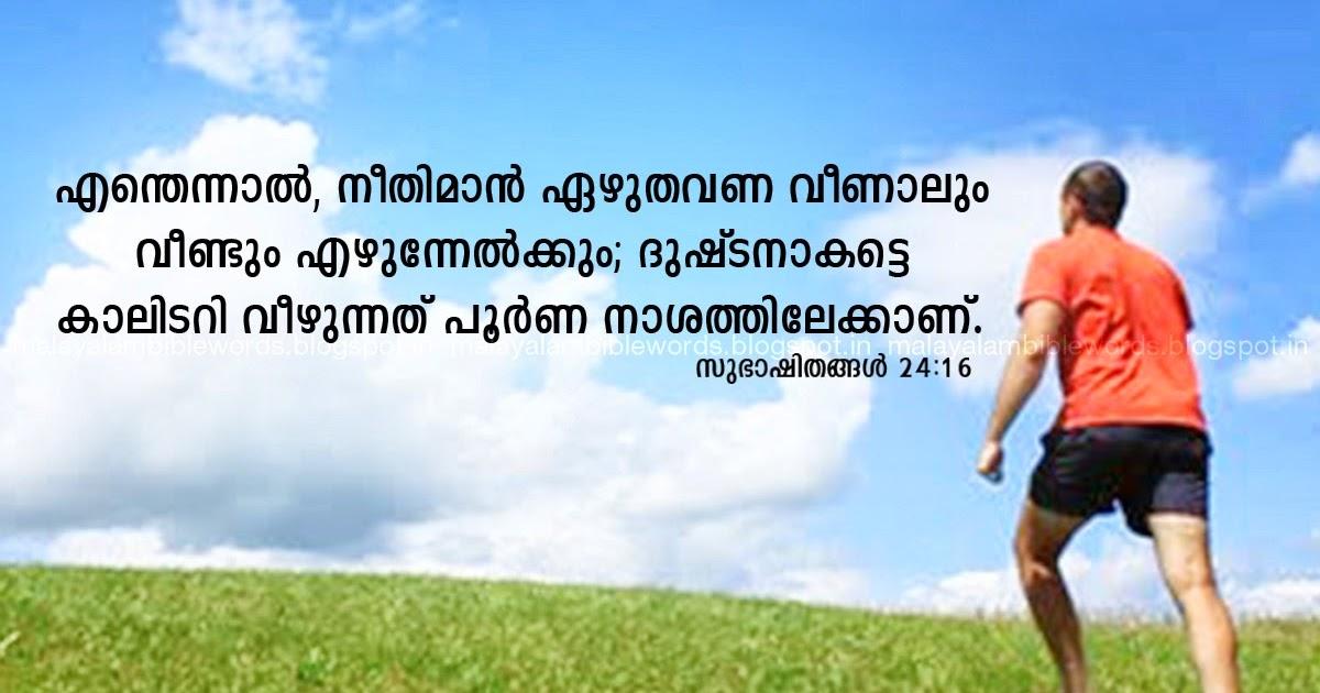 Malayalam bible words malayalam bible words proverbs 24 16 - Malayalam bible words images ...