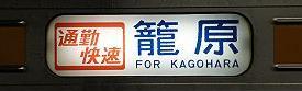 高崎線211系の側面行先 通勤快速籠原