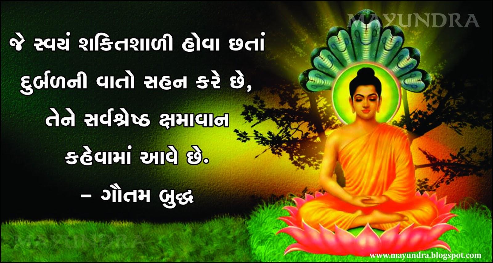 Displaying 19> Images For - Gujarati Suvichar...