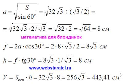 Площадь ромба и параллелепипед. Решение задачи. Как найти объем прямого параллелепипеда. Математика для блондинок.
