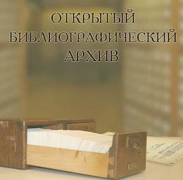 Открытый библиографический архив