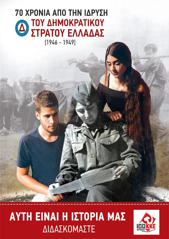 70 χρόνια από την ίδρυση του ΔΣΕ ▼