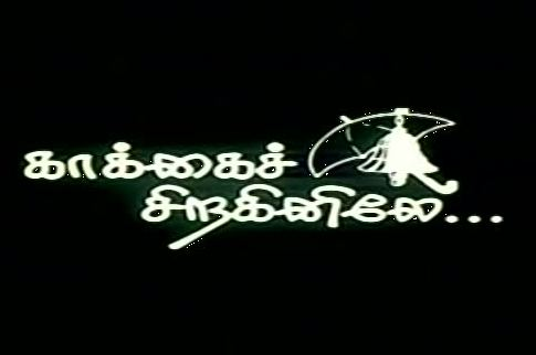 Watch Kakkai Siraginile (2000) Tamil Movie Online