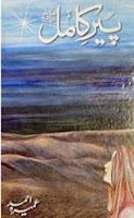 http://clicksforit.blogspot.com/2013/10/peer-e-kamil-pbuh-by-umaira-ahmed.html