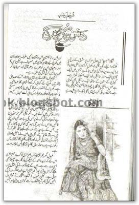 Roshan hai subha e zindgi novel by Naseem Arshad pdf.