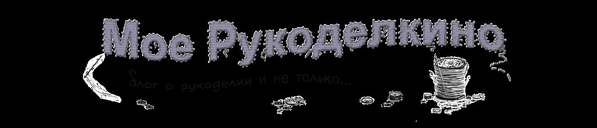 Мое Рукоделкино