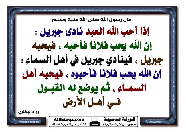 المحبوبية في الله Qodsy0028
