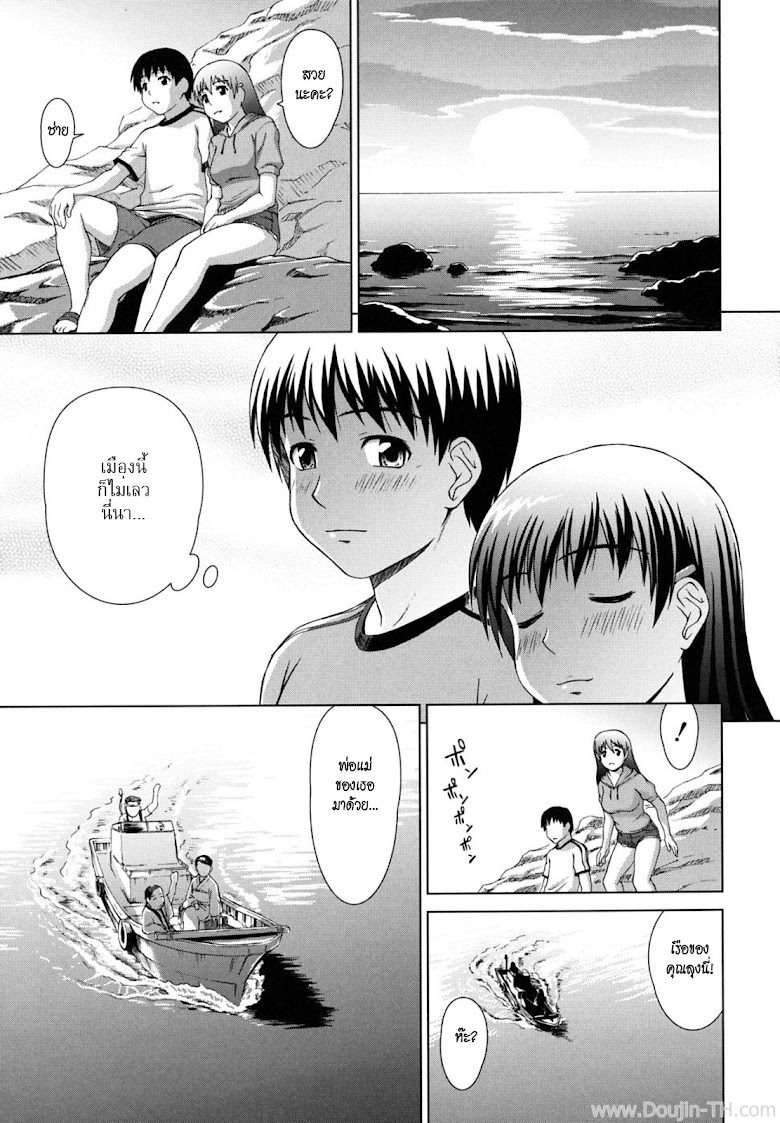 สาวน้อยคนนั้น - หน้า 27