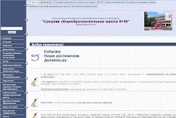 Сайт школы №49