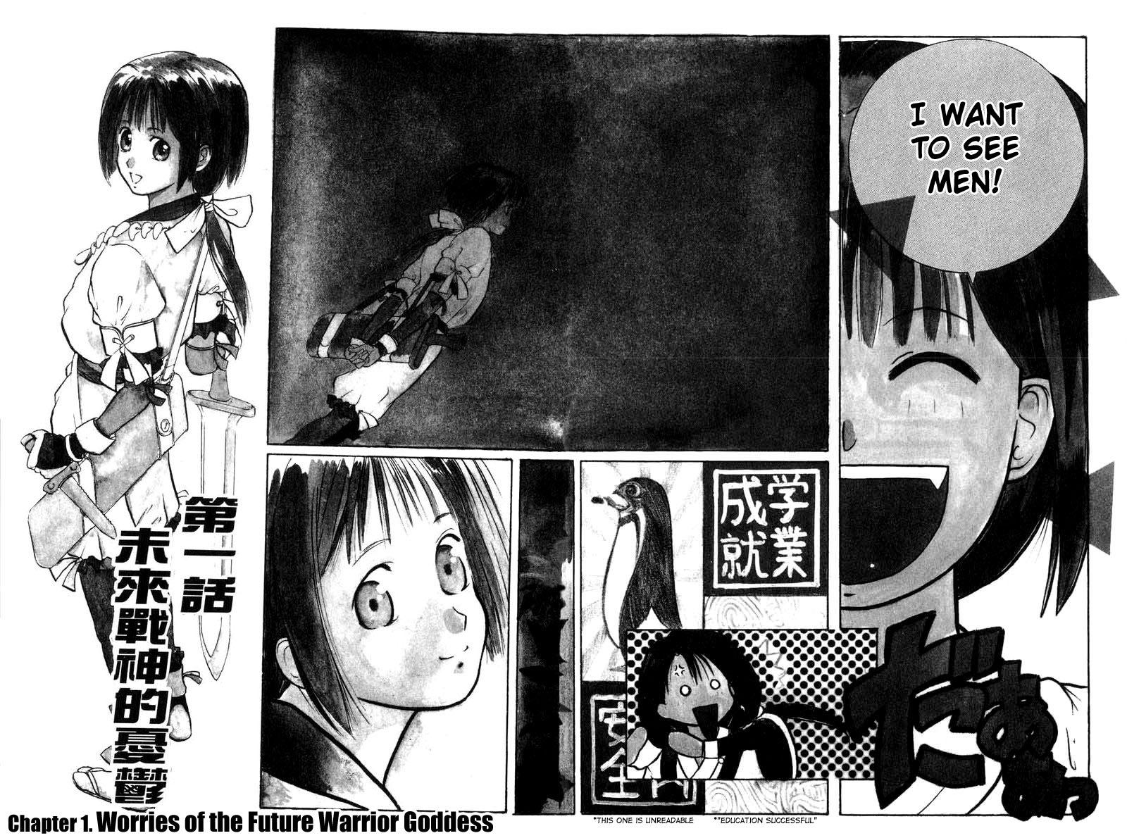 Kami-sama no Tsukurikata - Chapter 1