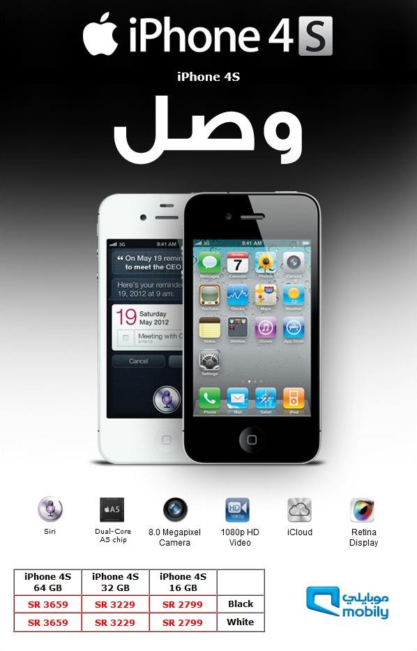 IPhone 4S Arrives In Saudi Arabia (Prices Available ...