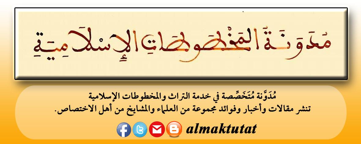 مدونة المخطوطات الإسلامية