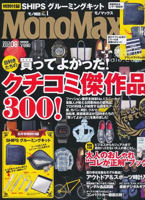 MonoMax (モノマックス) August 2013 magazine scans