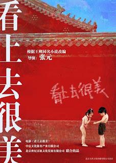 Маленькие красные цветы / Kan shang qu hen mei / Little Red Flowers / La Guerra dei fiori rossi.