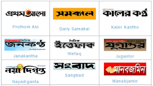 All Bangla Newspapers Here