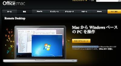 Microsoft Remote Desktop 8」をMac App Storeで