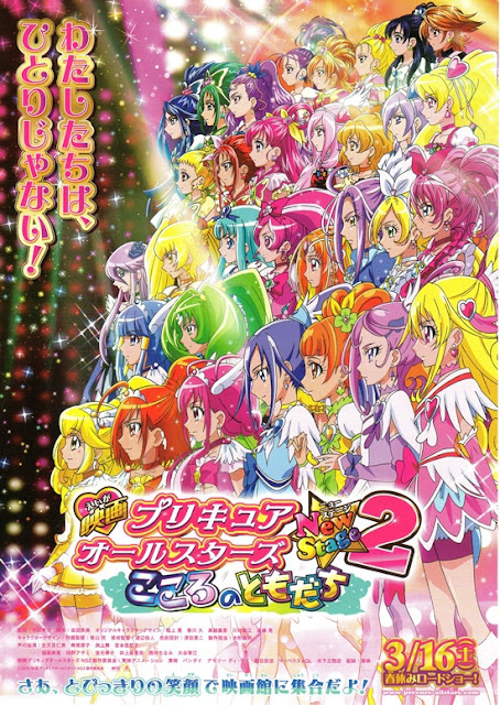 Precure All Stars New Stage 2: Kokoro no Tomodachi Front พรีเคียว