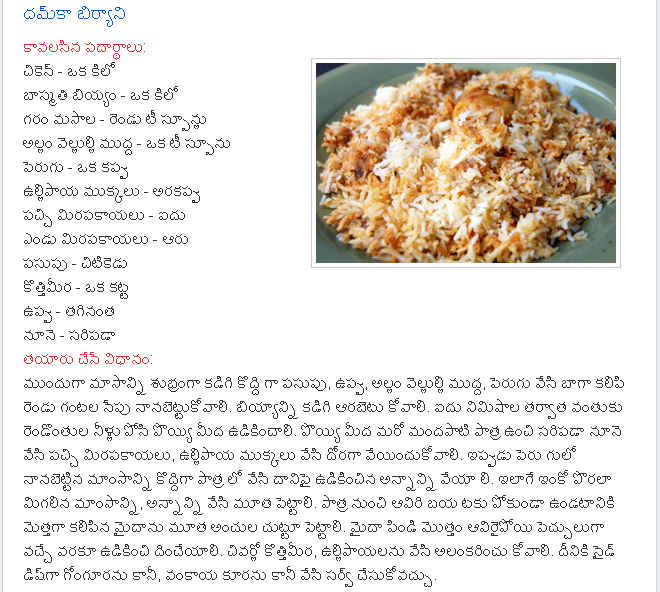 Mana vuri vantalu chicken dhum ka biryani recipe in telugu chicken dhum ka biryani recipe in telugu forumfinder Choice Image