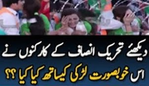 See What Boys Did With A Beautiful Girl In PTI Islamabad Jalsa