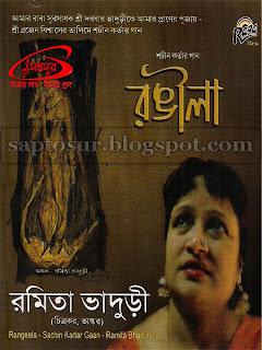 রঙীলা - ২০১১ (RANGEELA – 2011)