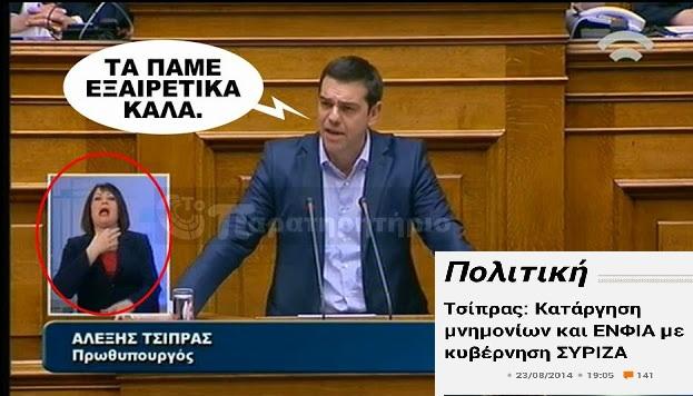 Βουλευτής ΣΥΡΙΖΑ: Κοροϊδέψαμε τον κόσμο με τον ΕΝΦΙΑ – Δεν υπάρχει περίπτωση να καταργηθεί