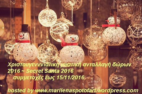 Χριστουγεννιάτικη ανταλλαγή δώρων !!!!