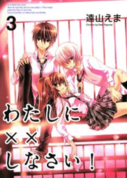 Watashi ni xx shinasai