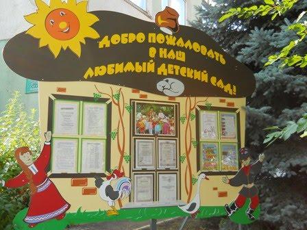 """МБДОУ МО г. Краснодар """"Центр развития ребёнка - детский сад № 233"""""""