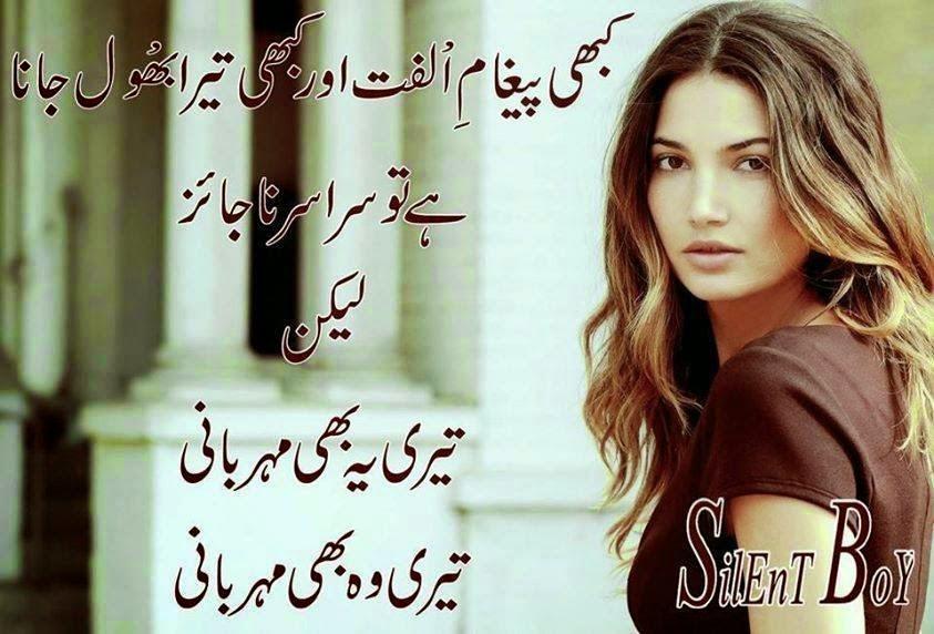 Paigham E Ulfat SMS Shayari