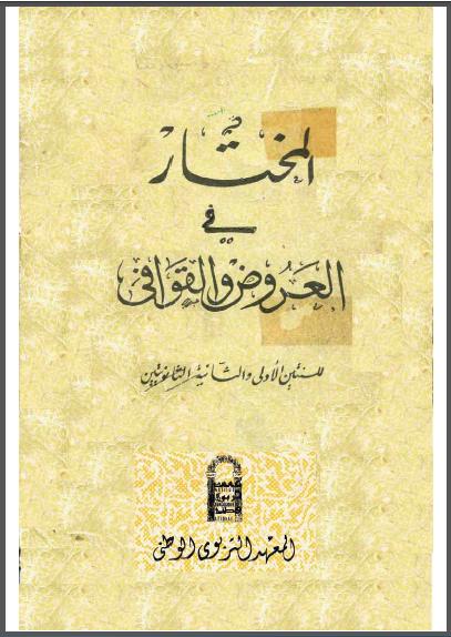 المختار في العروض والقوافي للسنة الأولى والثانية الثانوي - محمد علي يونس pdf