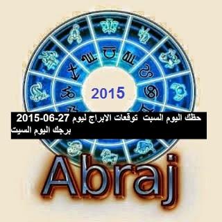 حظك اليوم السبت  توقعات الابراج ليوم 27-06-2015  برجك اليوم السيت