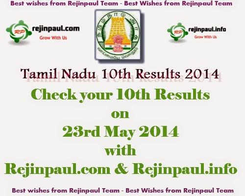 10th results tamilnadu declared