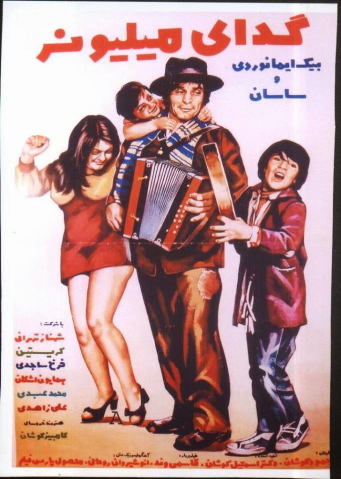 دانلود ورژن قدیمی اندرو دامپر1 95 ایران و پوستر فیلم - پوستر فیلم های قدیمی سینمای ایران