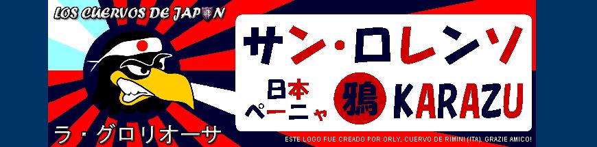 サン・ロレンソ・デ・アルマグロ日本ペーニャ - Peña Sanlorencista de Japón