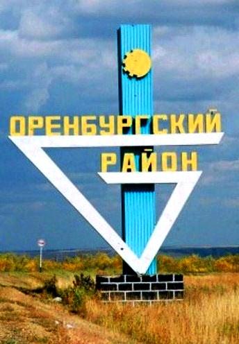 Оренбургский район
