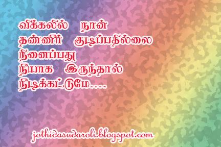 தமிழ் தத்துவங்கள்