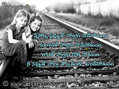 Friendship Quotations in Telugu