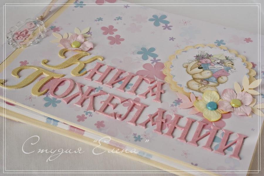 Книга пожеланий на день рождения для девочки именная