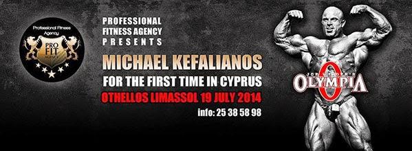 Ο Μιχάλης Κεφαλιανός στην Κύπρο