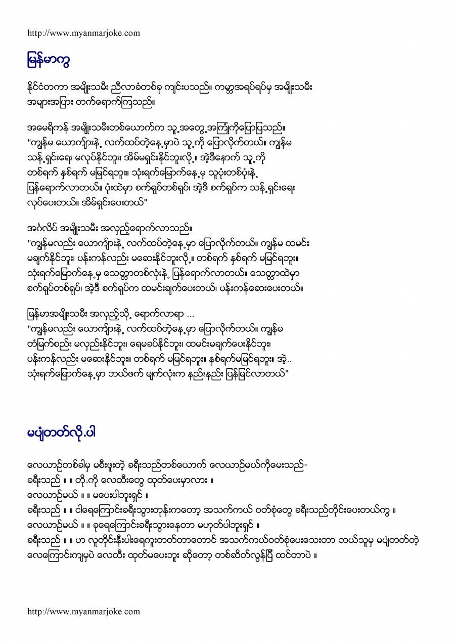 Myanmar!!!, myanmar joke