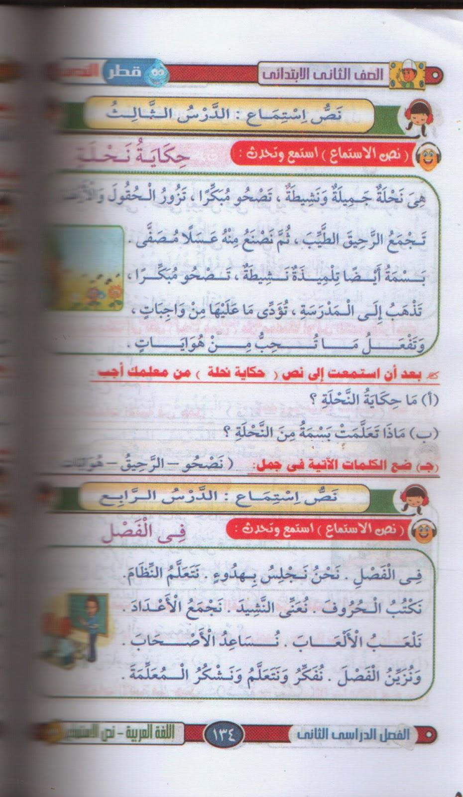 دروس اللغة العربية الكاملة الغير منهجية للصف الثانى الإبتدائى ترم ثانى 2015 5.jpg